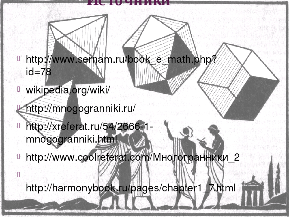 http://www.sernam.ru/book_e_math.php?id=78 wikipedia.org/wiki/ http://mnogogr...