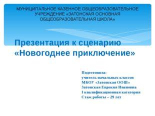 МУНИЦИПАЛЬНОЕ КАЗЕННОЕ ОБЩЕОБРАЗОВАТЕЛЬНОЕ УЧРЕЖДЕНИЕ «ЗАТОНСКАЯ ОСНОВНАЯ ОБЩ