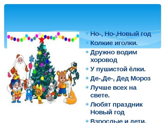 Но-, Но-,Новый год Колкие иголки. Дружно водим хоровод У пушистой ёлки. Де-,Д...