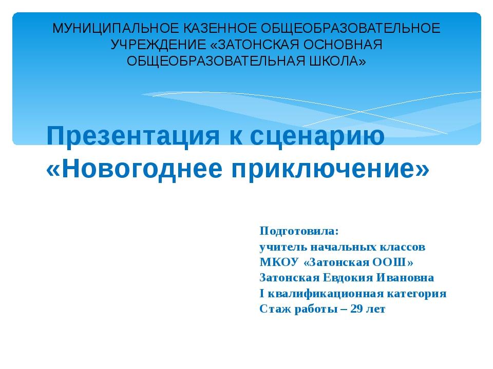 МУНИЦИПАЛЬНОЕ КАЗЕННОЕ ОБЩЕОБРАЗОВАТЕЛЬНОЕ УЧРЕЖДЕНИЕ «ЗАТОНСКАЯ ОСНОВНАЯ ОБЩ...