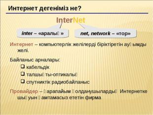 Интернет дегеніміз не? InterNet inter – «аралық» net, network – «тор» Интерне