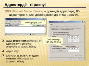Адрестердің түрленуі DNS (Domain Name Service) – домендік адрестерді IP-адрес