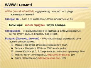 WWW қызметі WWW (World Wide Web) – деректерді гипермәтін түрінде тасымалдау қ