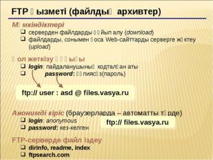 FTP қызметі (файлдық архивтер) Мүмкіндіктері серверден файлдарды құйып алу (d
