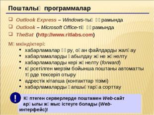 Пошталық программалар Outlook Express – Windows-тың құрамында Outlook – Micro
