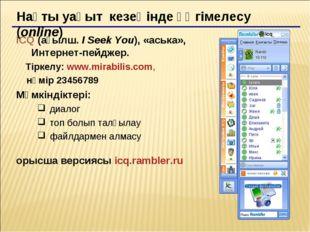 Нақты уақыт кезеңінде әңгімелесу (online) ICQ (ағылш. I Seek You), «аська», И
