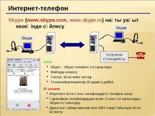 Интернет-телефон Skype (www.skype.com, www.skype.ru) нақты уақыт кезеңінде сө
