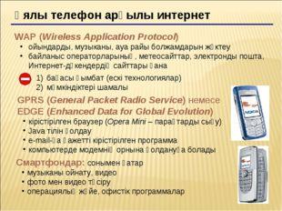 Ұялы телефон арқылы интернет WAP (Wireless Application Protocol) ойындарды, м