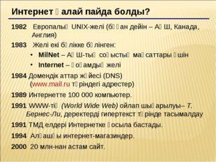 Интернет қалай пайда болды? 1982 Европалық UNIX-желі (бұған дейін – АҚШ, Кан