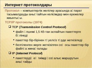 Интернет протоколдары Протокол – компьютерлік желілер арасында ақпарат тасыма