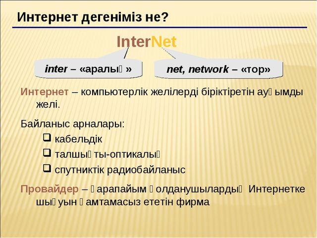 Интернет дегеніміз не? InterNet inter – «аралық» net, network – «тор» Интерне...