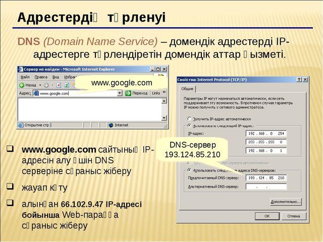 Адрестердің түрленуі DNS (Domain Name Service) – домендік адрестерді IP-адрес...