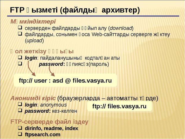 FTP қызметі (файлдық архивтер) Мүмкіндіктері серверден файлдарды құйып алу (d...