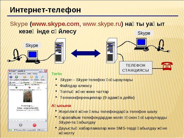 Интернет-телефон Skype (www.skype.com, www.skype.ru) нақты уақыт кезеңінде сө...