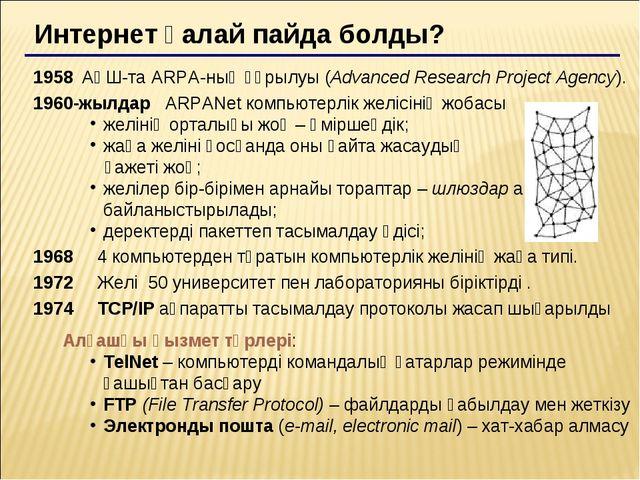 Интернет қалай пайда болды? 1958 АҚШ-та ARPA-ның құрылуы (Advanced Research...
