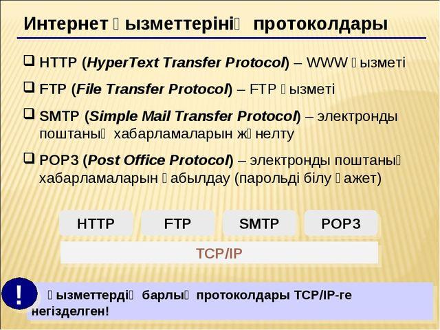 Интернет қызметтерінің протоколдары HTTP (HyperText Transfer Protocol) – WWW...