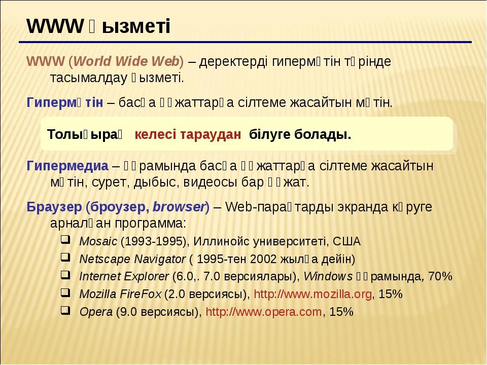 WWW қызметі WWW (World Wide Web) – деректерді гипермәтін түрінде тасымалдау қ...