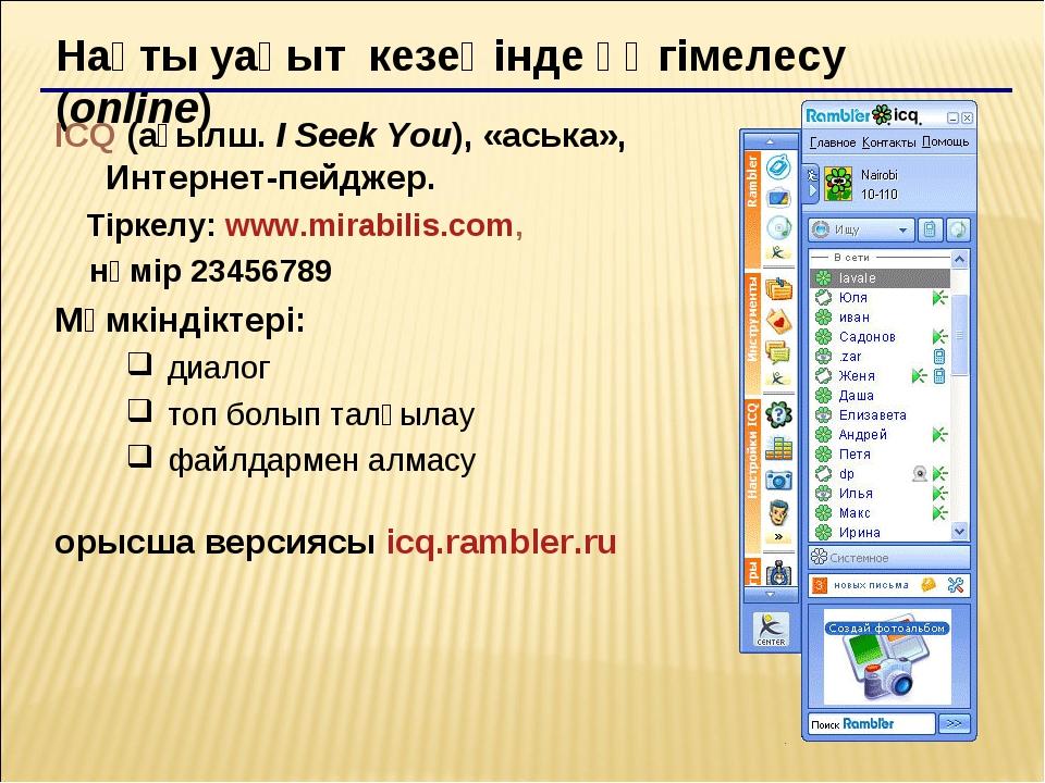 Нақты уақыт кезеңінде әңгімелесу (online) ICQ (ағылш. I Seek You), «аська», И...