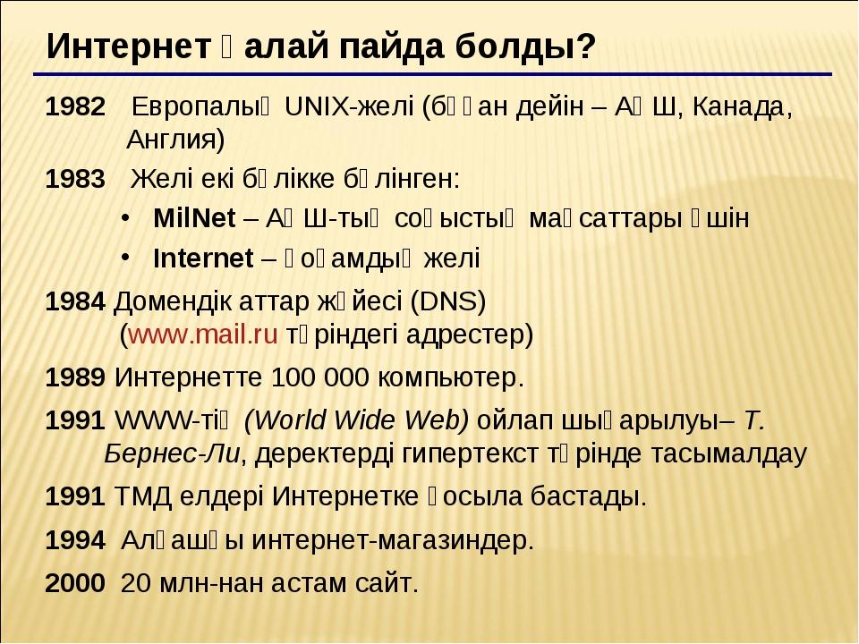 Интернет қалай пайда болды? 1982 Европалық UNIX-желі (бұған дейін – АҚШ, Кан...