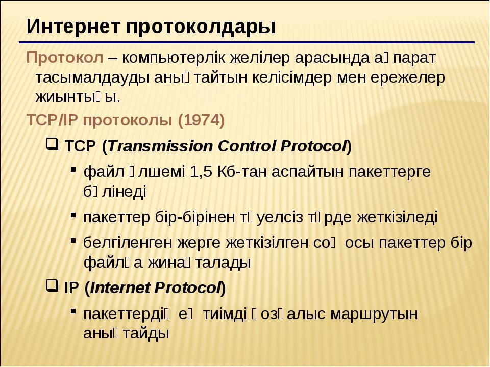 Интернет протоколдары Протокол – компьютерлік желілер арасында ақпарат тасыма...