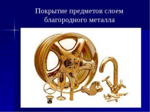 Покрытие предметов слоем благородного металла
