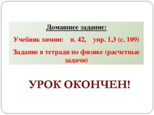 Домашнее задание: Учебник химии: п. 42, упр. 1,3 (с. 109) Задание в тетради п