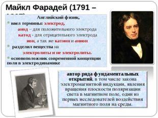 Майкл Фарадей (1791 – 1867) Английский физик, ввел термины: электрод, анод –