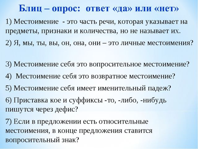1) Местоимение - это часть речи, которая указывает на предметы, признаки и ко...