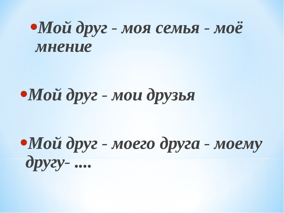 Мой друг - моя семья - моё мнение Мой друг - мои друзья Мой друг - моего друг...