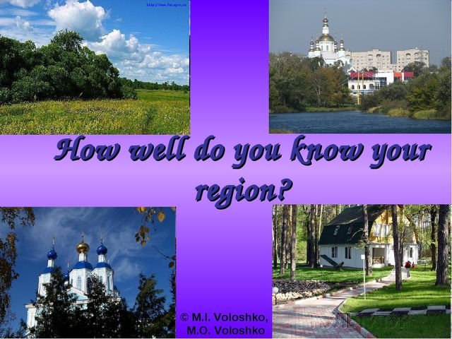 How well do you know your region?  © M.I. Voloshko, M.O. Voloshko