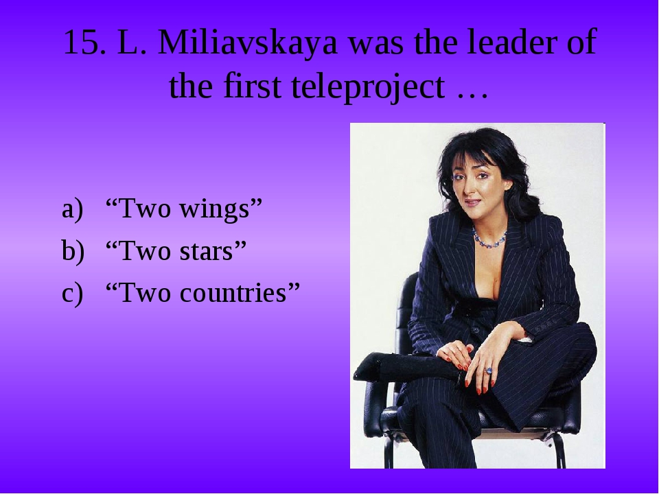 """15. L. Miliavskaya was the leader of the first teleproject … """"Two wings"""" """"Two..."""