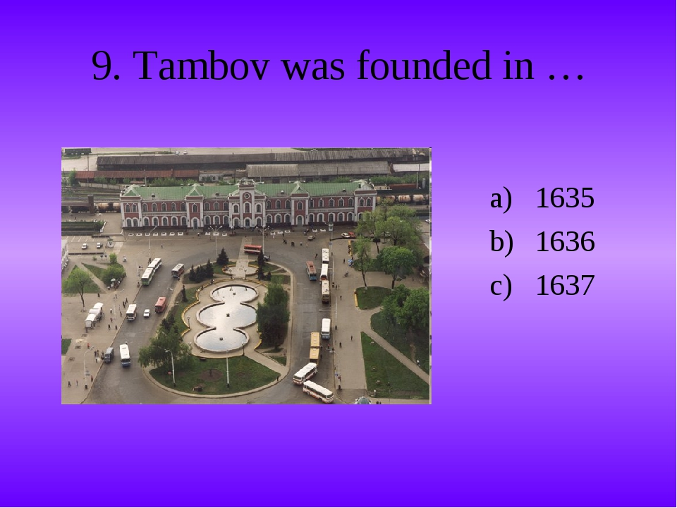 9. Tambov was founded in … 1635 1636 1637