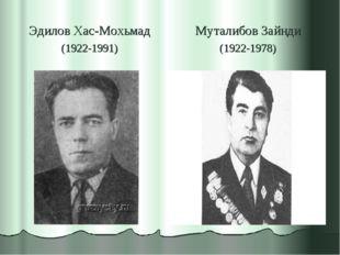 Эдилов Хас-Мохьмад (1922-1991) Муталибов Зайнди (1922-1978)