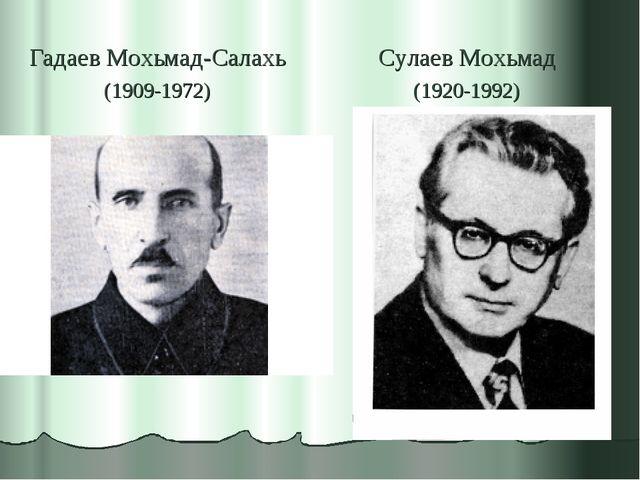 Гадаев Мохьмад-Салахь (1909-1972) Сулаев Мохьмад (1920-1992)