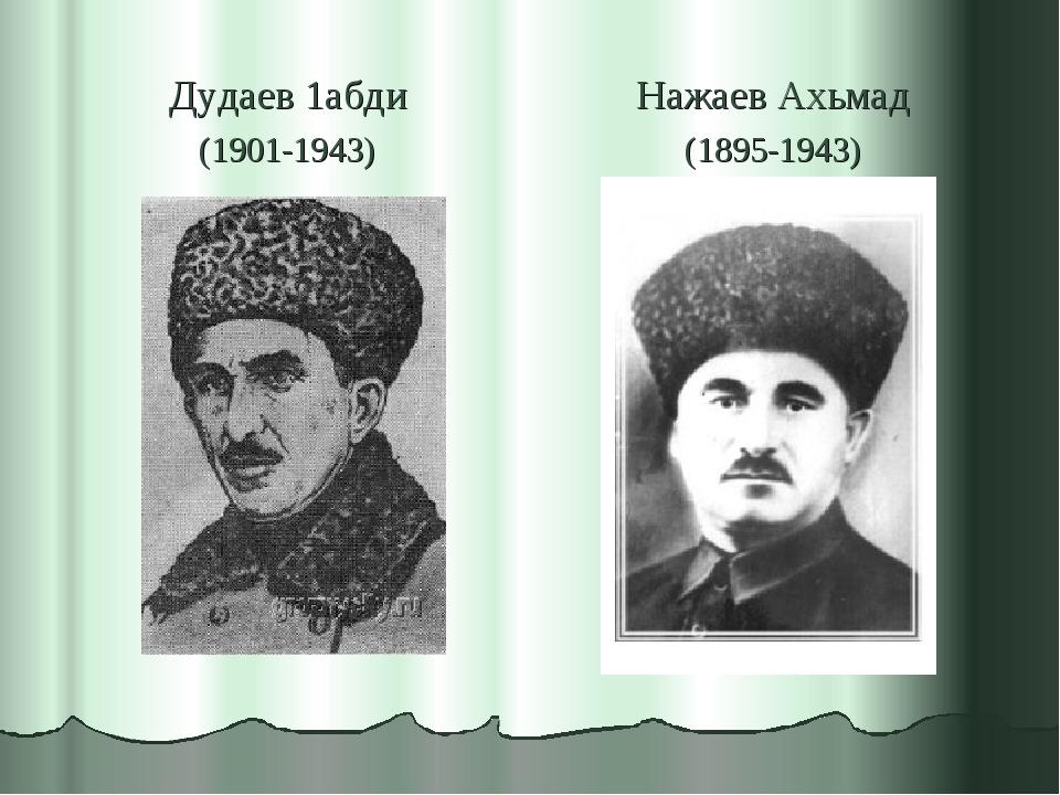Дудаев 1абди (1901-1943) Нажаев Ахьмад (1895-1943)