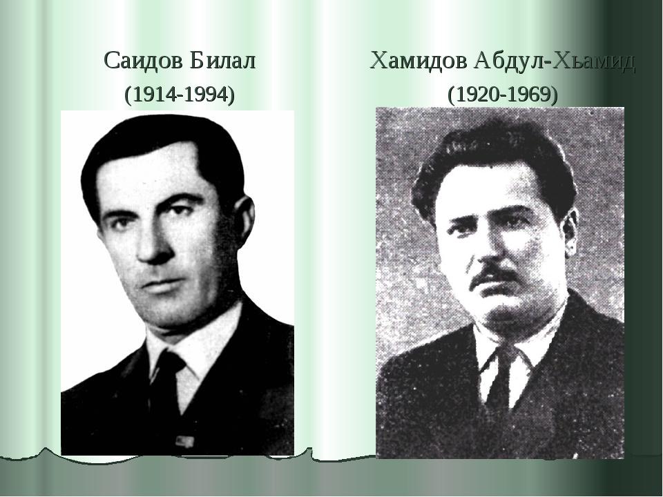 Саидов Билал (1914-1994) Хамидов Абдул-Хьамид (1920-1969)