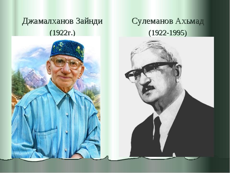 Джамалханов Зайнди (1922г.) Сулеманов Ахьмад (1922-1995)
