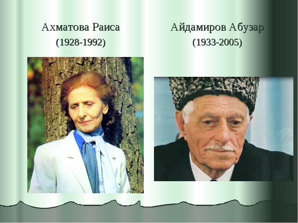 Ахматова Раиса (1928-1992) Айдамиров Абузар (1933-2005)