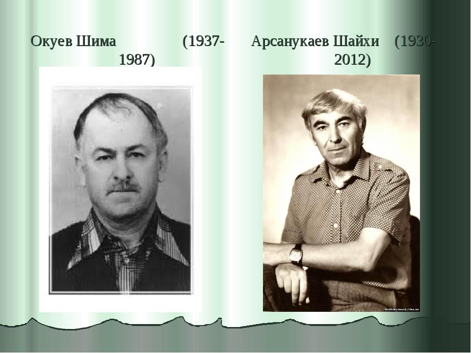 Окуев Шима (1937-1987) Арсанукаев Шайхи (1930-2012)