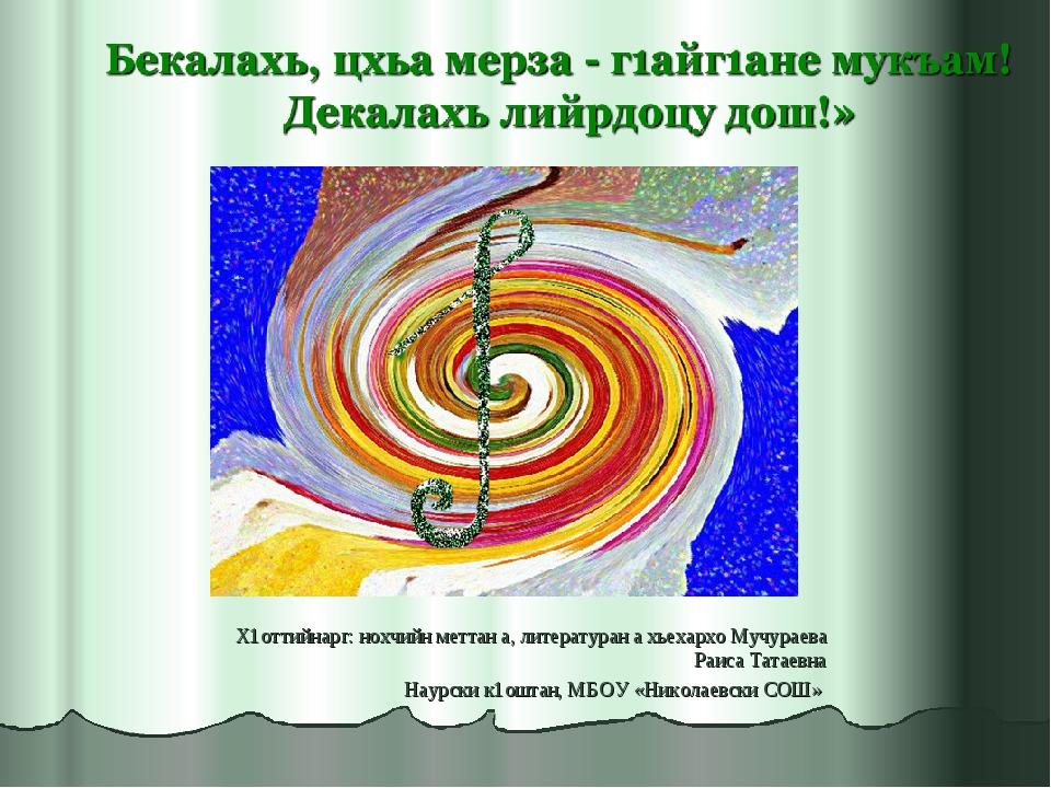 Х1оттийнарг: нохчийн меттан а, литературан а хьехархо Мучураева Раиса Татаевн...