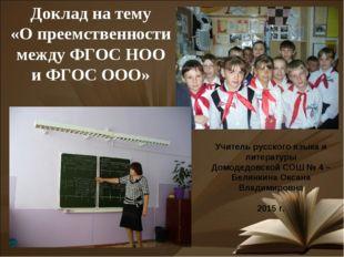Доклад на тему «О преемственности между ФГОС НОО и ФГОС ООО» Учитель русского