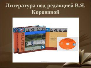 Литература под редакцией В.Я. Коровиной