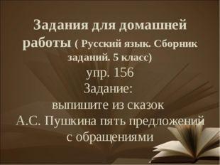 Задания для домашней работы ( Русский язык. Сборник заданий. 5 класс) упр. 15