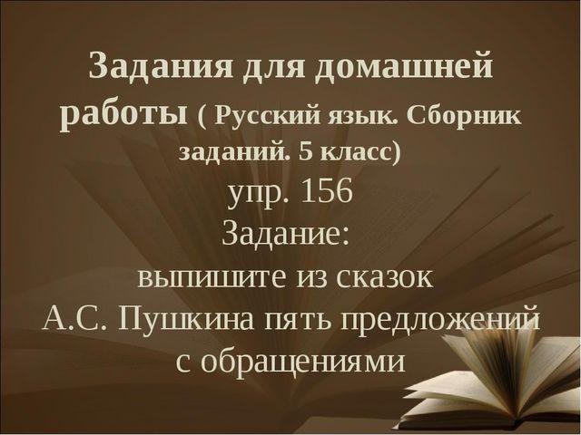 Задания для домашней работы ( Русский язык. Сборник заданий. 5 класс) упр. 15...