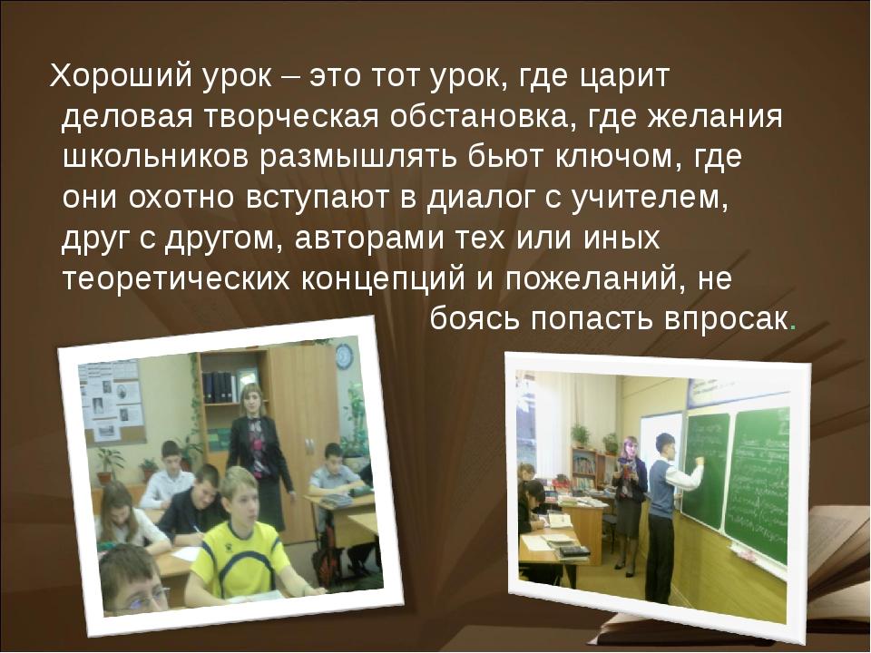 Хороший урок – это тот урок, где царит деловая творческая обстановка, где же...