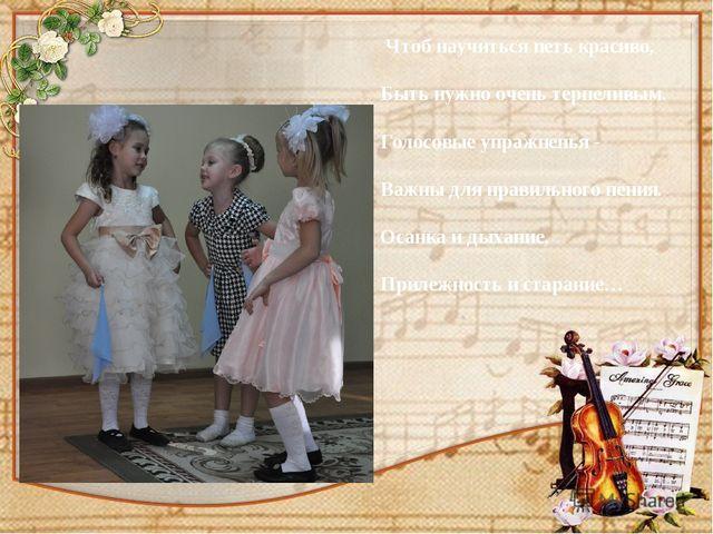 Чтоб научиться петь красиво, Быть нужно очень терпеливым. Голосовые упражнен...