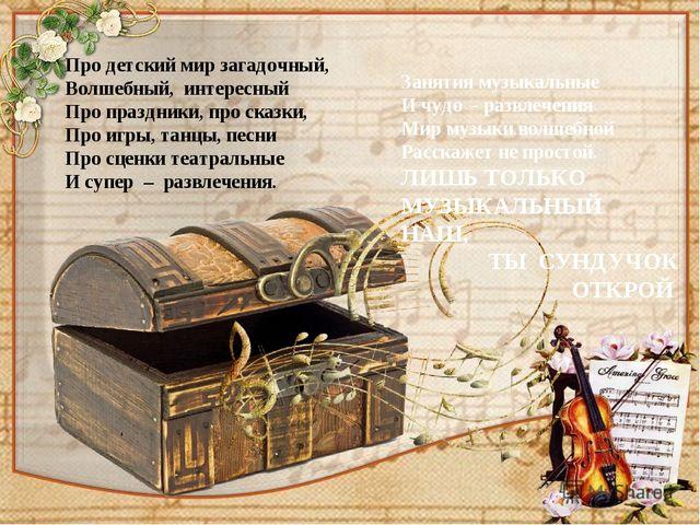 Про детский мир загадочный, Волшебный, интересный Про праздники, про сказки,...