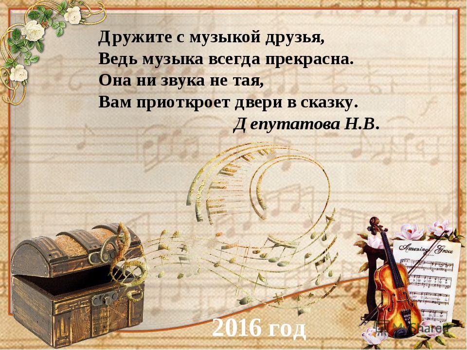 Дружите с музыкой друзья, Ведь музыка всегда прекрасна. Она ни звука не тая,...