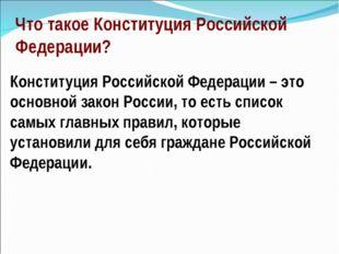 Что такое Конституция Российской Федерации? Конституция Российской Федерации