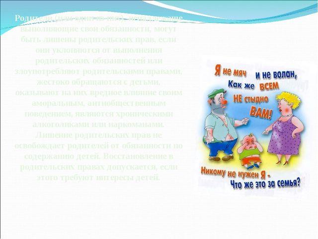 Родители (или один из них), ненадлежаще выполняющие свои обязанности, могут б...